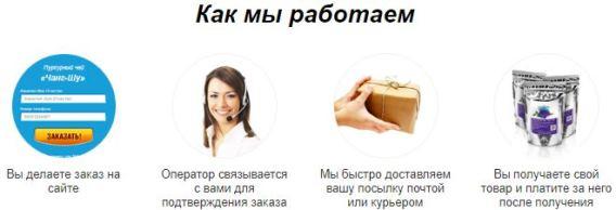 Как заказать купить чай для похудения отзывы