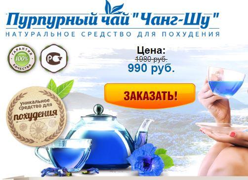 где в ЮжноСахалинске купить чай для похудения