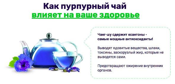 как правильно принимать тайские пурпурный чай